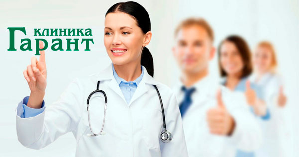 Клиника Гарант